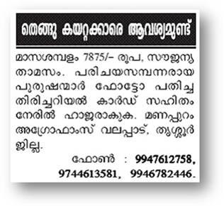 Changing Kerala and the Malayali