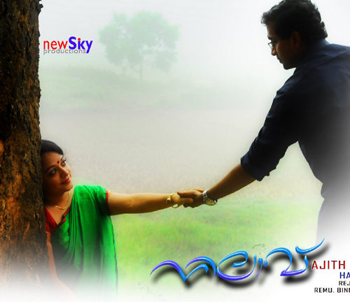 Nilavu -The First Malayalam Feature Film From Gulf